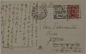 20140519松岡映丘から竹内栖鳳への手紙