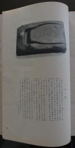 20140621一生一硯 (10)