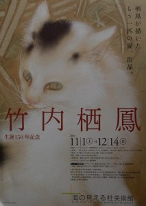 20140705竹内栖鳳展チラシ発送 (1)