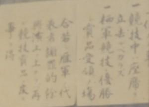 20140717中村雁治郎と竹内栖鳳の大宴会!!!1985-045-04-06-023-01 (1)-3