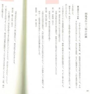 20160302『光村利藻伝』242-243頁