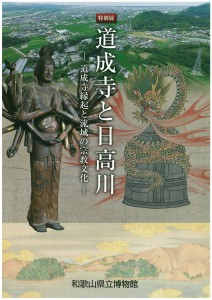 『道成寺と日高川』展覧会図録表紙
