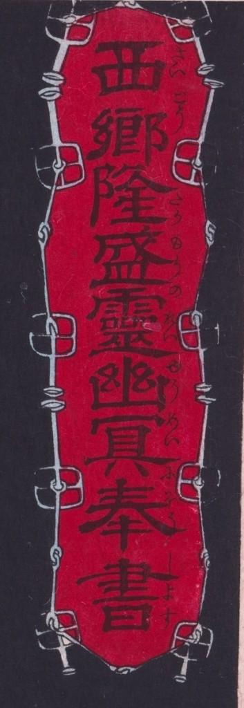 西郷隆盛霊幽冥奉書(部分)