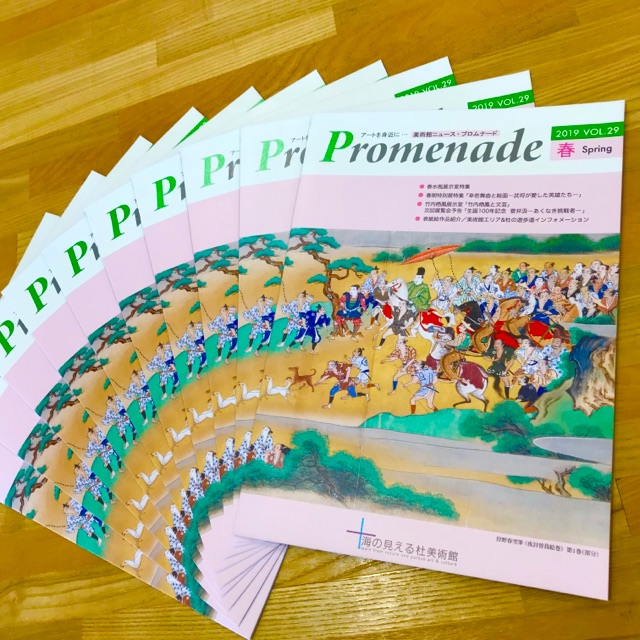 PromenadeVol.29-1