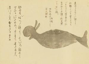 《諸州異形禽獣図》_0003 (2)