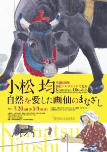 komatsuhitoshi_chirashi-2