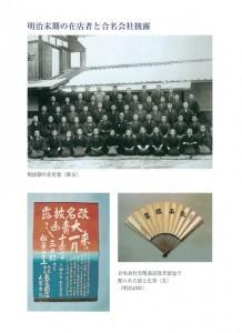 yao_tenpo_004