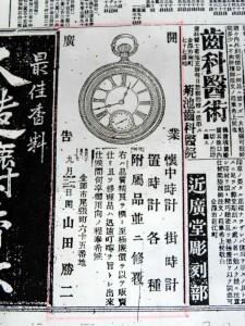 新聞広告明治30年
